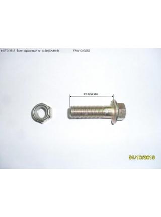 Болт карданный М14х50 (CA10.9) FAW CA3252