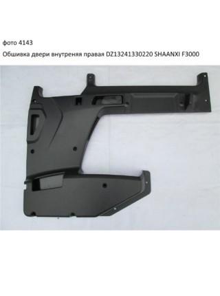 Обшивка двери внутреняя правая SHAANXI F3000