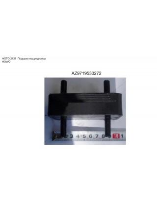 Подушка крепления радитора HOWO WD615