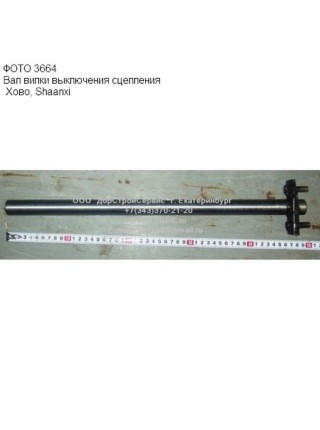 Вал вилки выключения сцепления под 2 шпонки C04009 HOWO, Shaanxi, FAST 9 скоростей