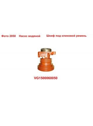 Помпа под клиновой ремень (4 ремней) WD615 EURO 2  САМС
