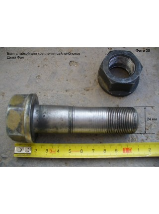 Болт М24х105мм (10.9) резьба 60мм с гайкой реактивной тяги FAW