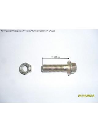 Болт карданный М14х55 (CA10.9) FAW CA3252