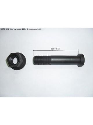 Болт ступичный Ф22х110мм (12.9) резьба 40мм, без насечки, с гайкой FAW CA3252