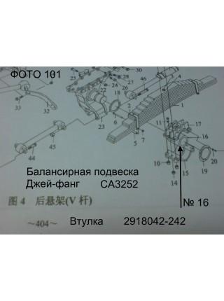 Втулка балансирной подвески FAW CA3252