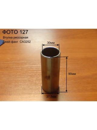 Втулка рессорная наружний Ф 37мм, внутренний Ф 30мм, длина 88мм FAW/CAMC