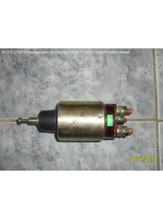 Втягивающее на стартер DK2617 24V с тремя отверстиями FAW