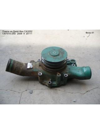 Помпа под клиновой ремень (дв:CA6DL1)FAW CA 3252/ FAW29D