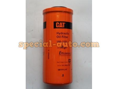 Фильтр гидравлики 108-1153 CAT