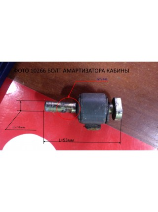Болт амортизатора кабины HOWO JWZ
