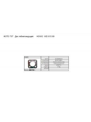 Диск гибкий ведущий квадратный одинарный HOWO/Shaanxi/Shteyr Качество
