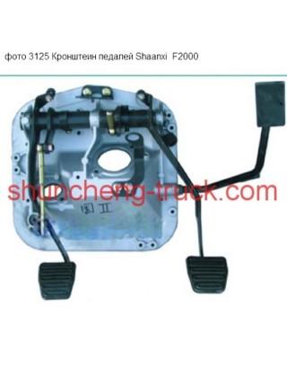 Кронштейн педалей SHAANXI F2000