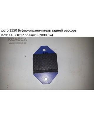Буфер-ограничитель задней рессоры  SHAANXI F2000 6x4 качество (производитель QINYAN)