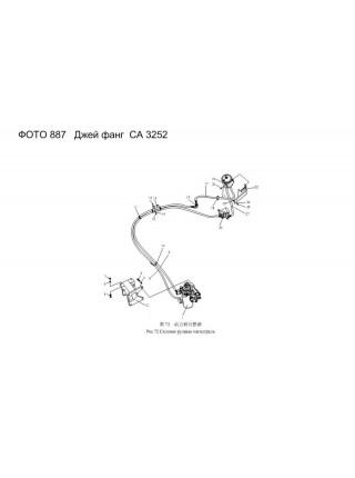 Бачок расширительный ГУРа  FAW CA 3252