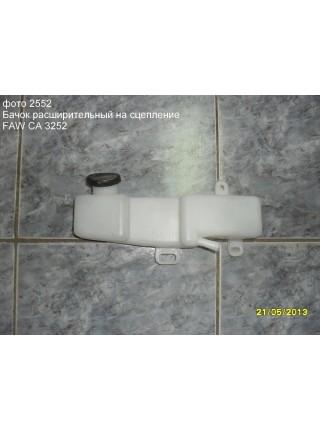 Бачок расширительный на сцепление FAW CA3252
